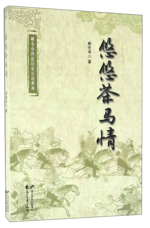 臧全业燕赵历史小说系列:悠悠茶马情