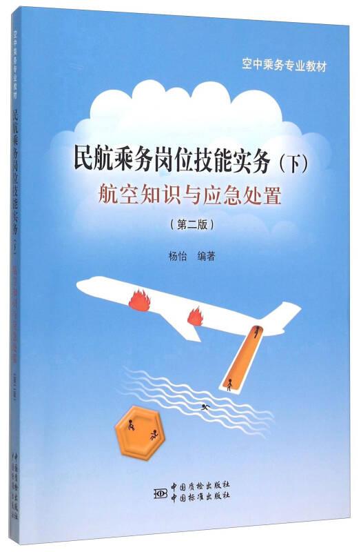民航乘务岗位技能实务(下) 航空知识与应急处置(第2版)