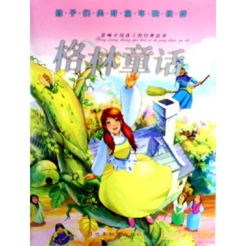 影响中国孩子的经典故事:格林童话
