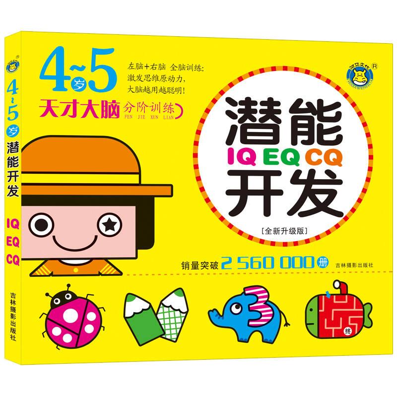河马文化 4-5岁 IQ EQ CQ潜能开发