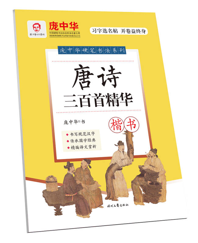 庞中华硬笔书法系列:唐诗三百首精华(楷书)