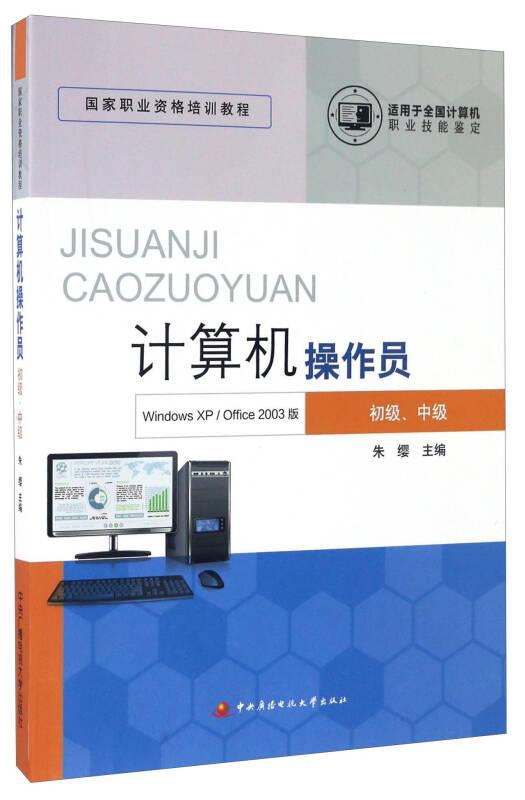 计算机操作员(Windows XP\Office2003版 初级、中级 适用于全国计算机职业技能鉴定 附光盘)