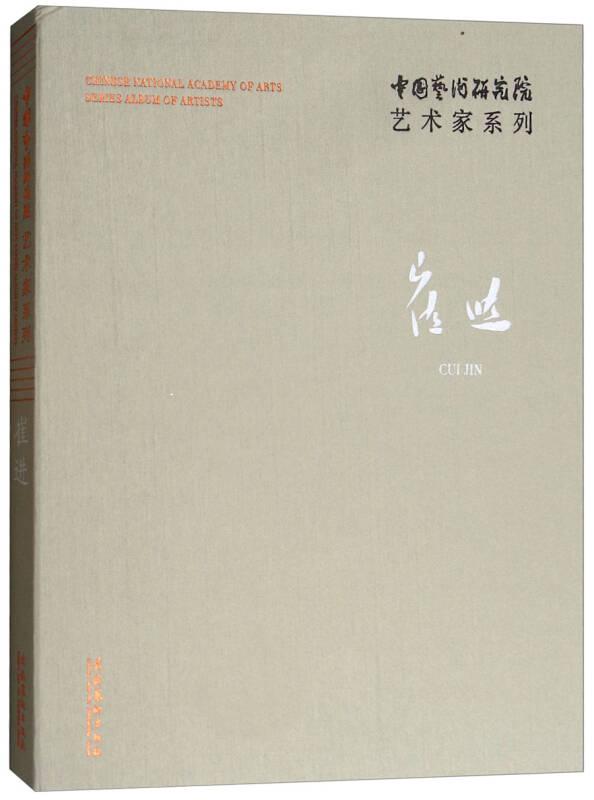 崔进/中国艺术研究院艺术家系列
