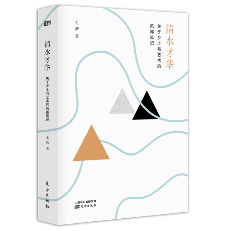 清水才华:关于乡土与艺术的风雅笔记
