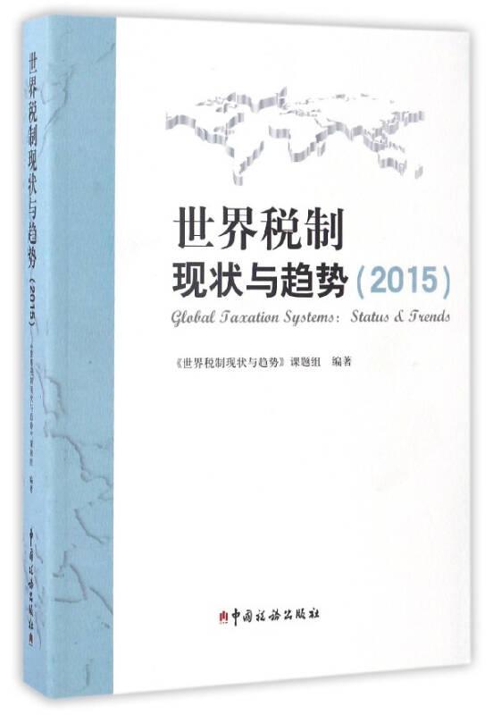 世界税制现状与趋势(2015)