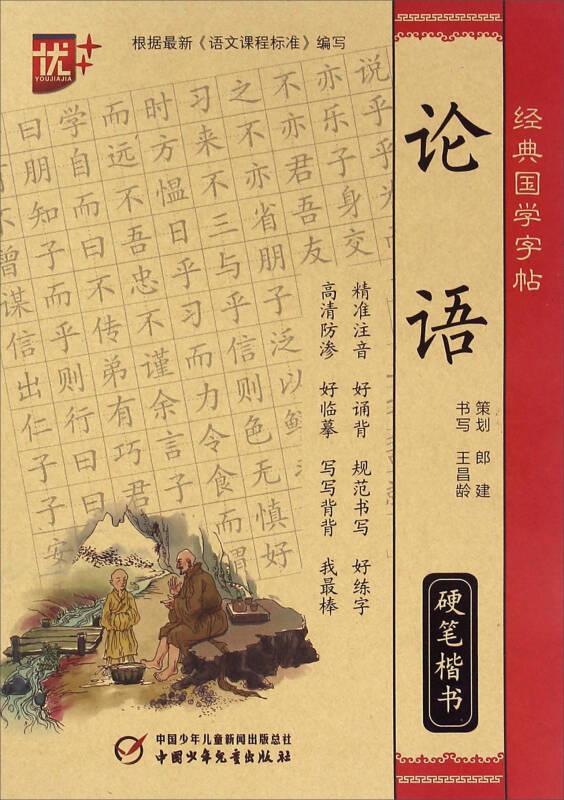 经典国学字帖:论语(硬笔楷书)