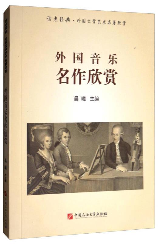 外国音乐名作欣赏/读点经典·外国文学艺术名著欣赏