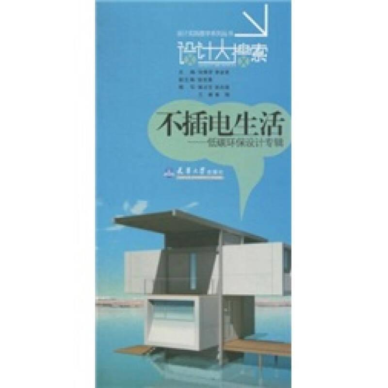 设计实践教学系列丛书