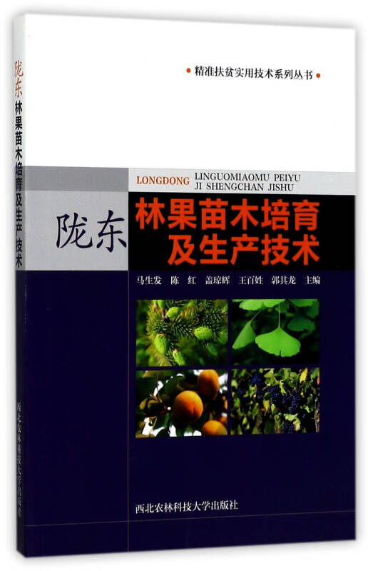 陇东林果苗木培育?#21543;?#20135;技术/精准扶贫实用技术系列丛书