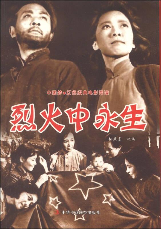 中国梦·红色经典电影阅读:烈火中永生