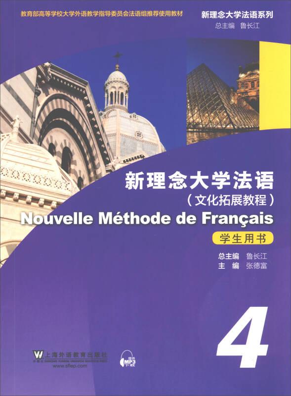 新理念大学法语(4)学生用书(附网络下载)