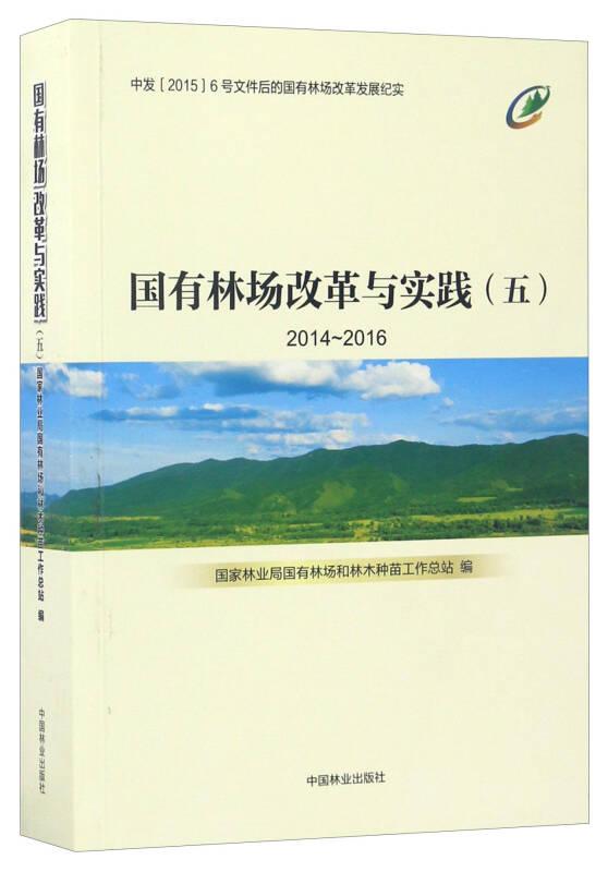 国有林场改革与实践2014-2016(五)