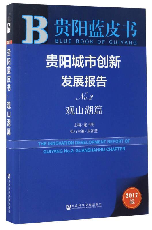 贵阳城市创新发展报告(No.2 观山湖篇 2017版)/贵阳蓝皮书