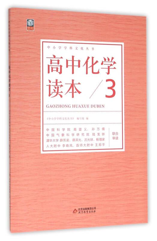 高中化学读本(3)