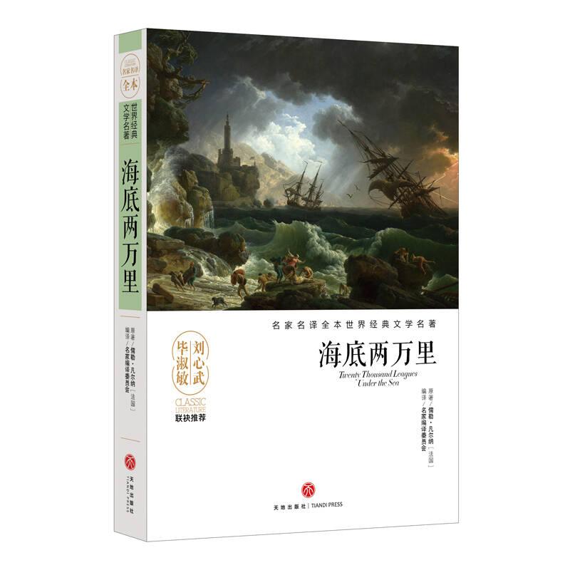 名家名译全本世界经典文学名著 海底两万里/名家名译全本世界经典文学名著