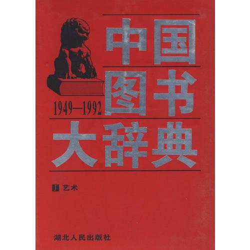 中国图书大辞典(1949-1992):艺术(9)