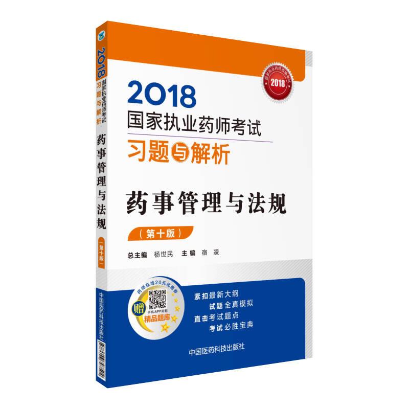 国家执业药师考试用书2018西药中药教材 习题与解析 药事管理与法规 (第十版)