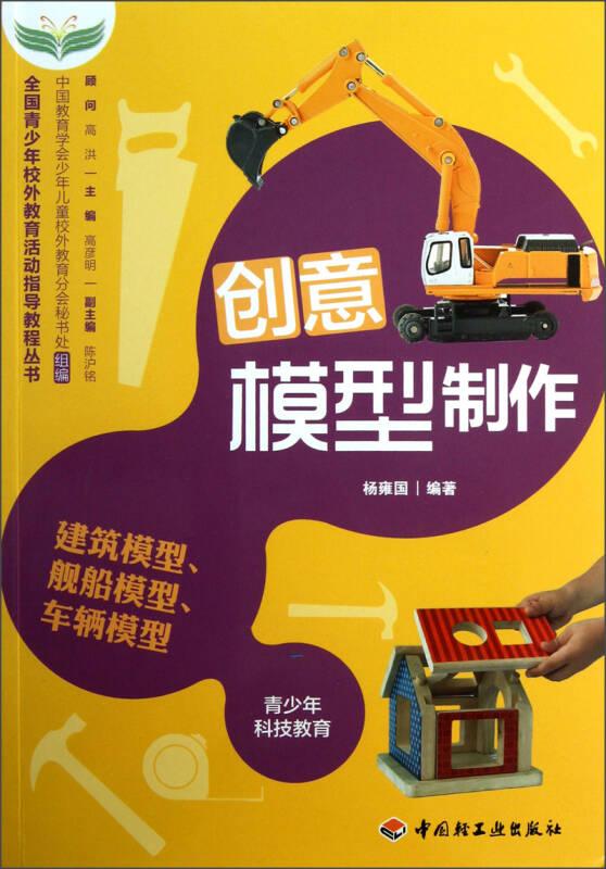 全国青少年校外教育活动指导教程丛书:创意模型制作(建筑模型、舰船模型、车辆模型)