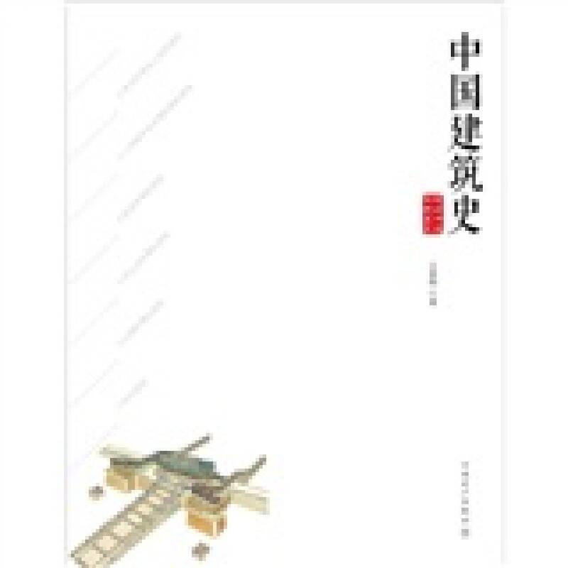 解读中国传统建筑:中国建筑史
