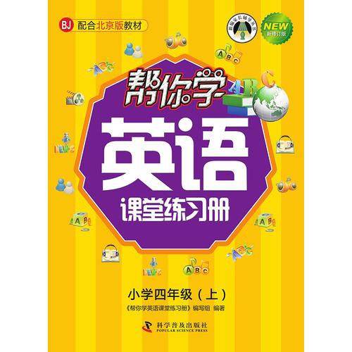 帮你学英语课堂练习册(小学四年级上)配合北京版教材