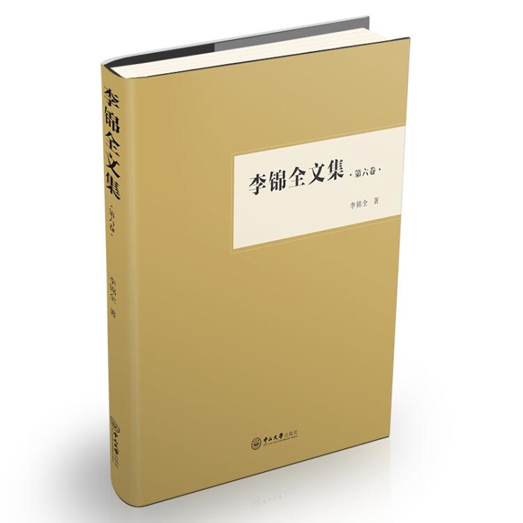 李锦全文集(第六卷)