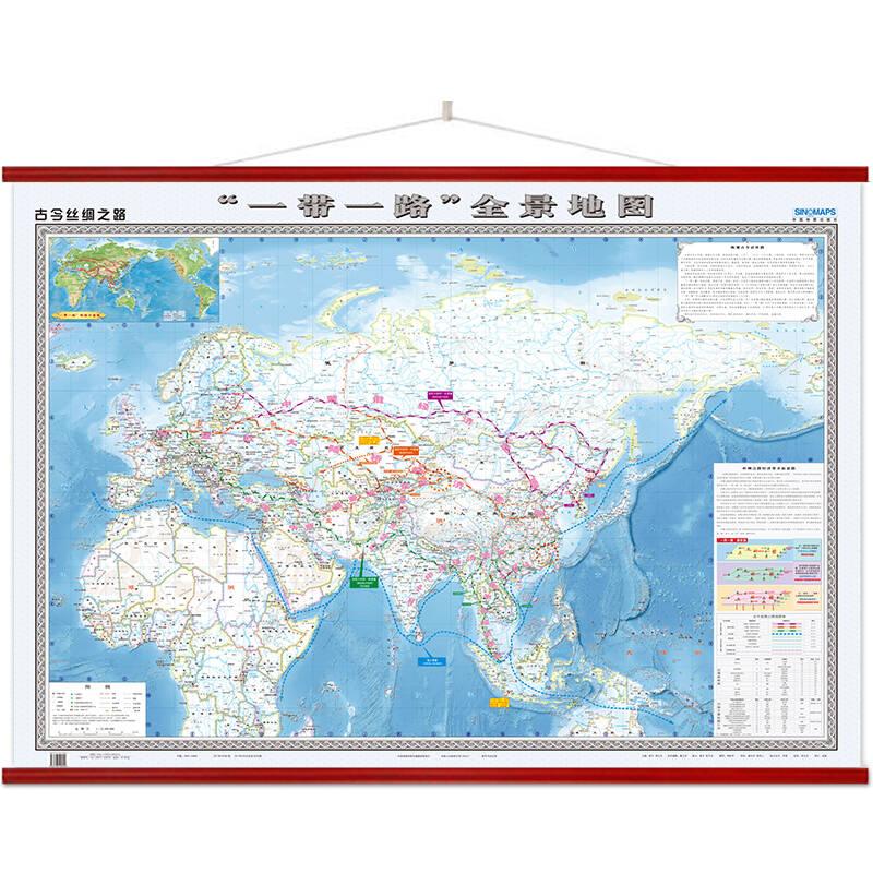 """古今丝绸之路·""""一带一路""""全景地图(1.8米x1.3米大幅面整张无拼缝精美仿木杆仿红木办公室挂图)"""