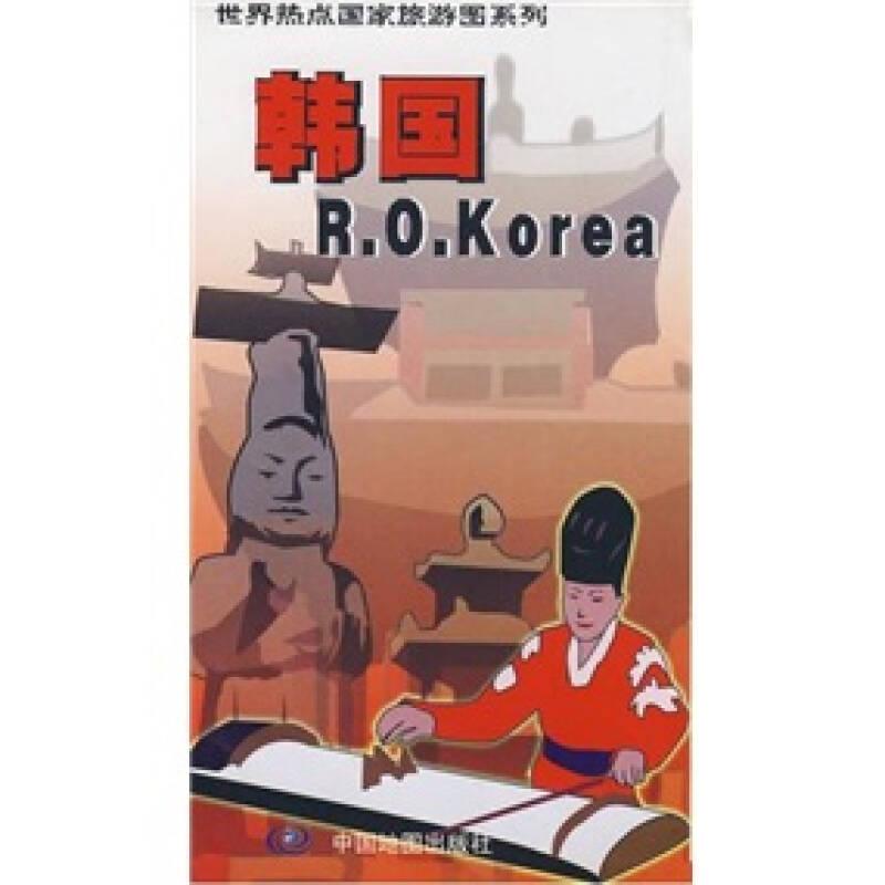 世界热点国家旅游图系列:韩国