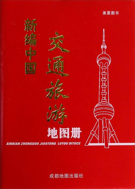美景图书 美景图书 新编中国交通旅游图册