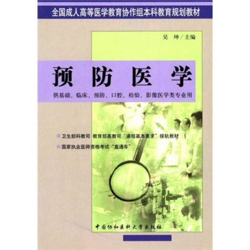 预防医学(供基础、临床、预防、口腔、检验、影像医学类专业用)