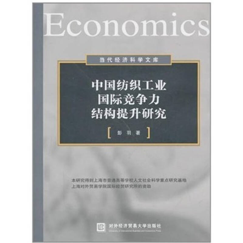 当代经济科学文库:中国纺织工业国际竞争力结构提升研究