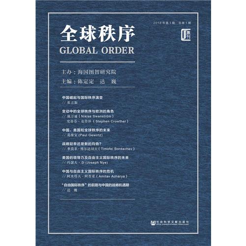 全球秩序(2018年第1期,总第1期)