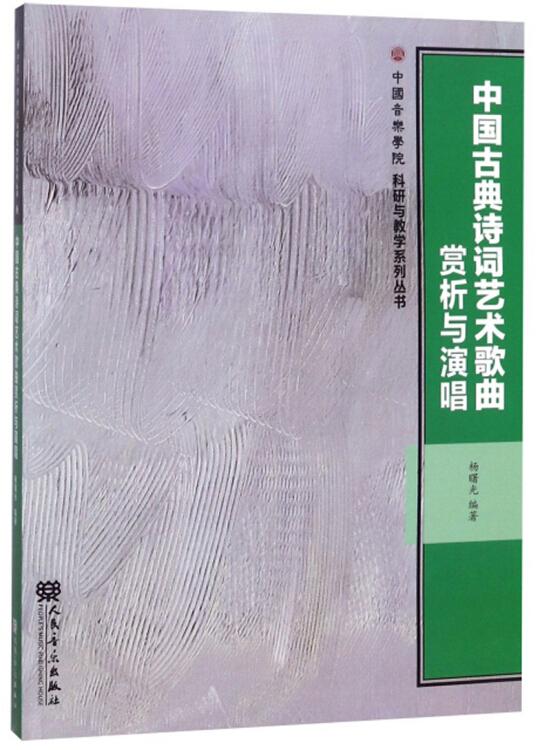 中国古典诗词艺术方法v艺术与操作/中国音乐学扩香机演唱歌曲图片