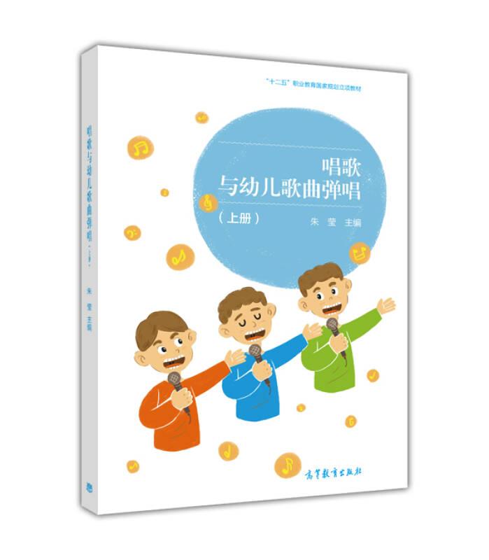 """唱歌与幼儿歌曲弹唱(上)/""""十二五""""职业教育国家规划立项教材"""
