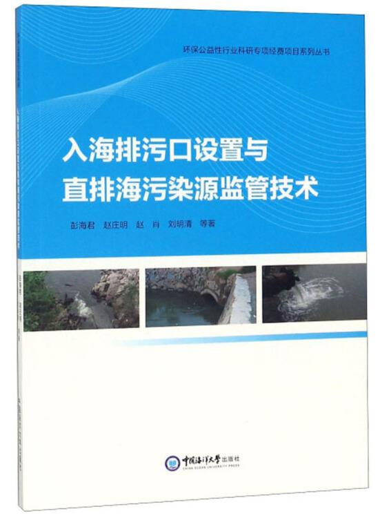 入海排污口设置与直排海污染源监管技术