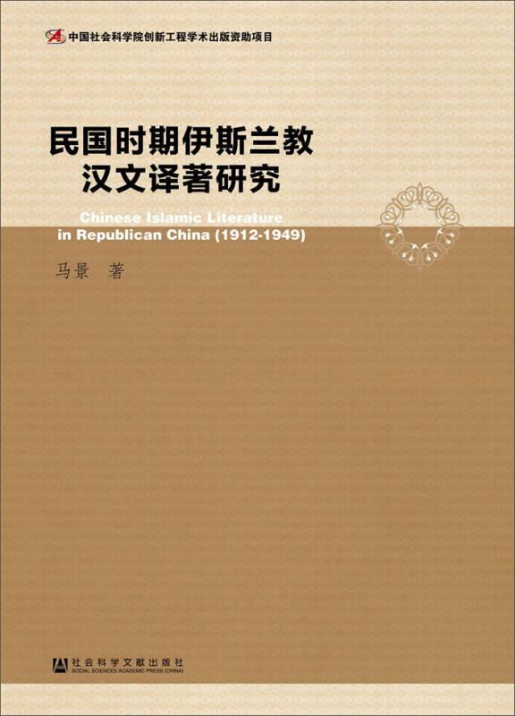 民国时期伊斯兰教汉文译著研究