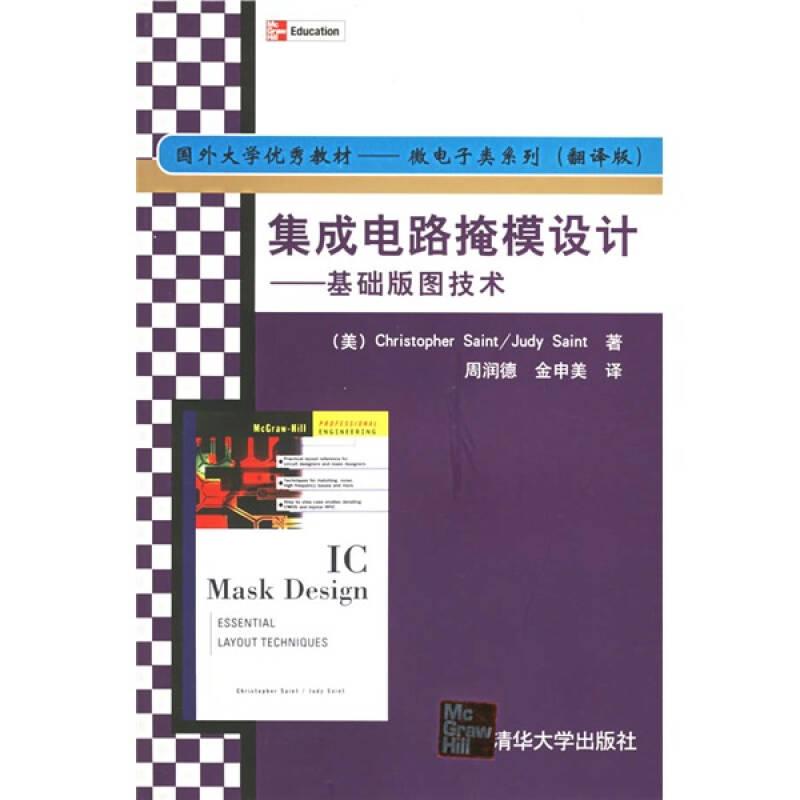 集成电路掩模设计:基础版图技术