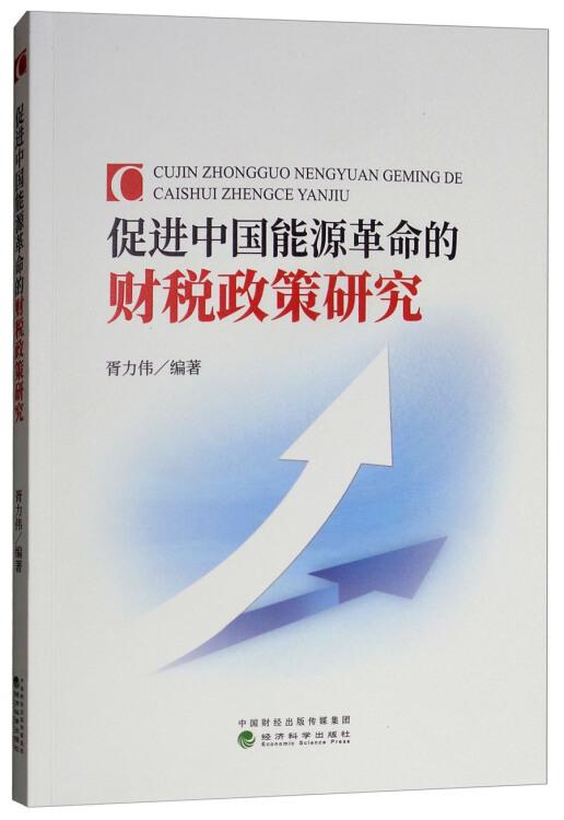 促进中国能源革命的财税政策研究