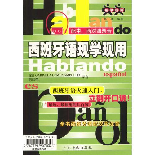 西班牙语现学现用(1书+2磁带)