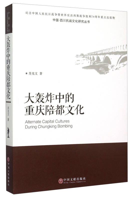 中国四川抗战文化研究丛书:大轰炸中的重庆陪都文化