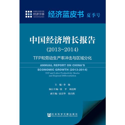经济蓝皮书夏季号:中国经济增长报告(2013~2014)