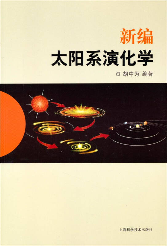 新编太阳系演化学
