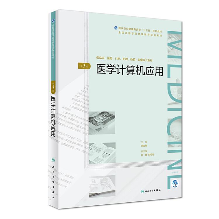 """医学计算机应用(第3版/配增值)(全国高等学历继续教育""""十三五""""(临床专本共用)规划教材)"""