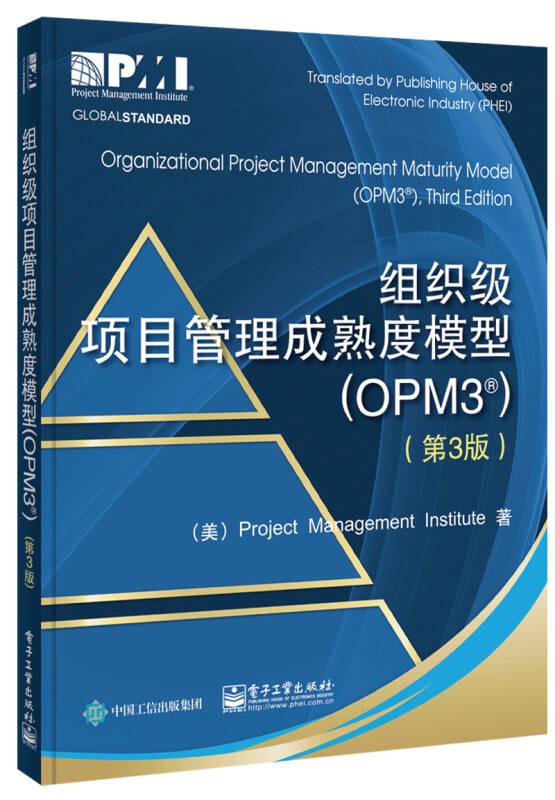 组织级项目管理成熟度模型(OPM3 第3版)