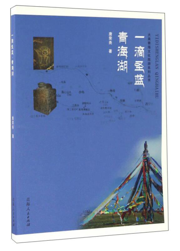 一滴圣蓝青�:�/大美青海文化旅游系列丛书