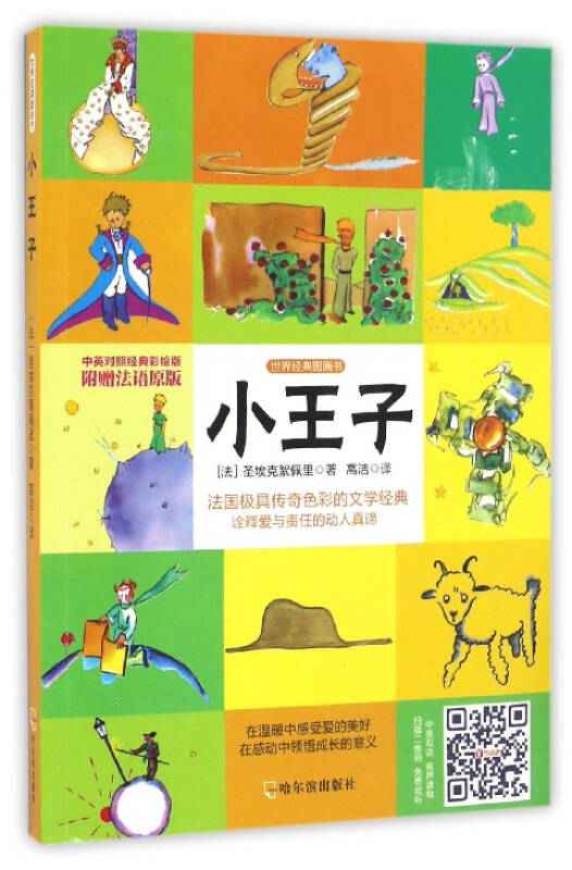 世界经典图画书:小王子(中英对照经典彩绘版)