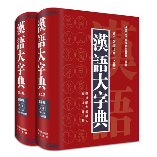 汉语大字典(第二版缩印本)上下卷
