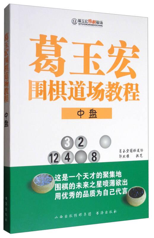 葛玉宏围棋道场教程:中盘