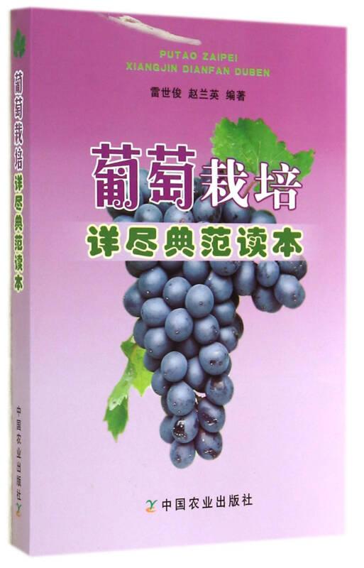 葡萄栽培详尽典范读本