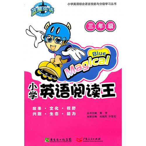 2011年小学英语阅读王(三年级)