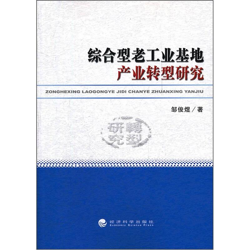 综合型老工业基地产业转型研究